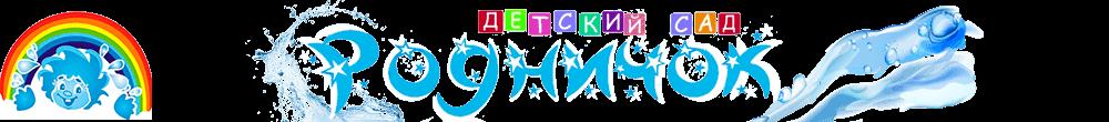 """Официальный сайт МБДОУ ДС """"Родничок"""" г.Волгодонска"""